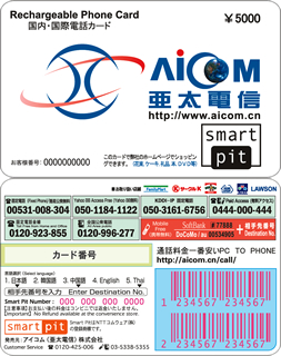 aicom pair prepaid phone card